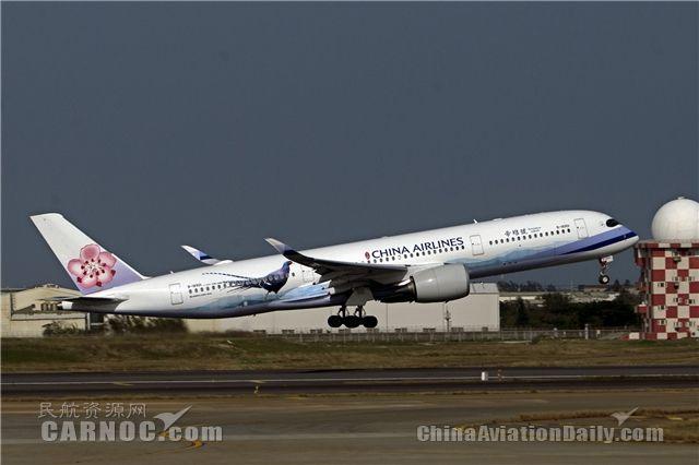 华航A350帝雉号彩绘字体采用中文楷体