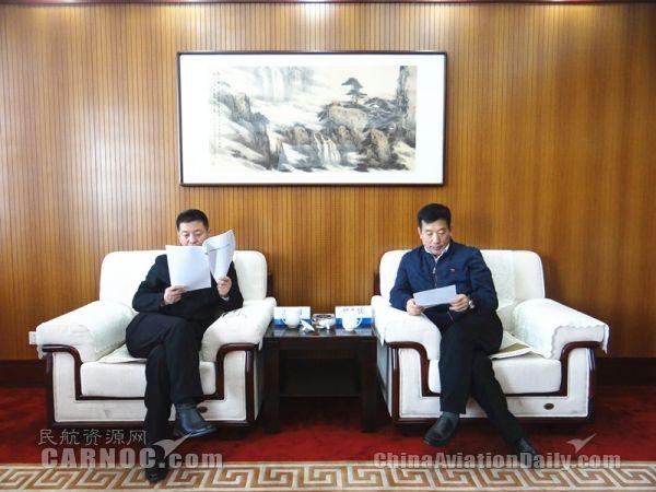 吉林机场集团与长白山管委会进行会谈