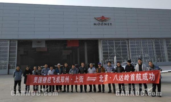 新突破!郑州上街往返北京八达岭首航圆满完成