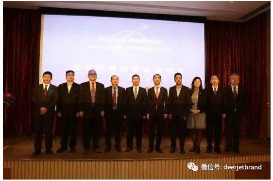 新当选的首届北京商务航空协会会长,副会长及常务理事,秘书长,监事长上台合影