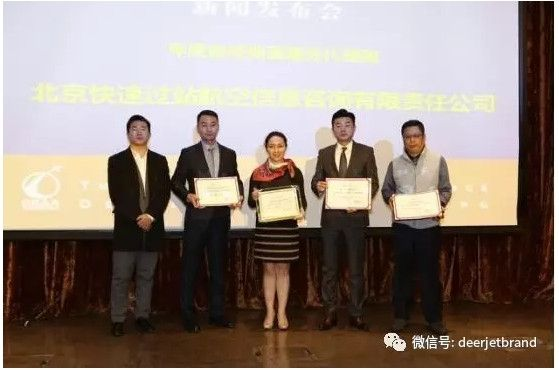 尊翔公务航空市场总监曹元为年度最佳地面服务代理商北京快速过站航空信息咨询有限责任公司及入围企业颁奖。