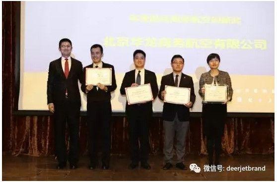巴航工业公司销售副总裁为年度商务航空创新机构北京华龙商务航空公司及入围企业颁奖。