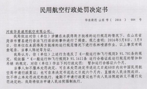 """两起""""黑飞""""!涉事公司与飞行员被华东局处罚"""