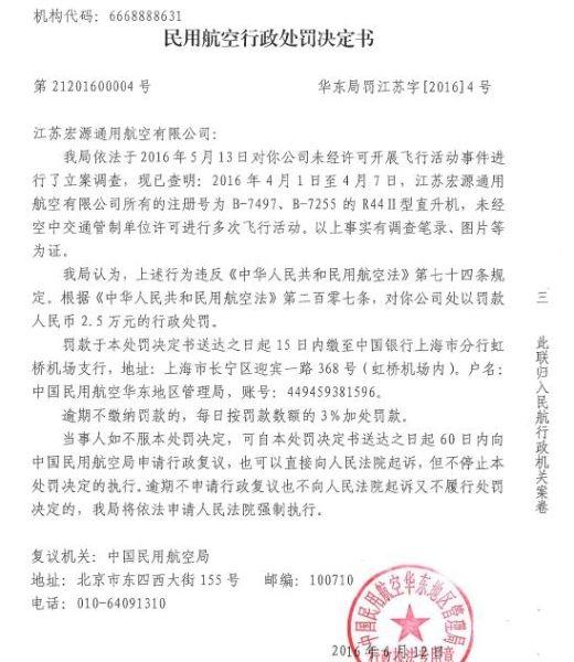 """民航华北局公布两起""""黑飞""""!涉事公司与飞行员均受到相应的行政处罚"""