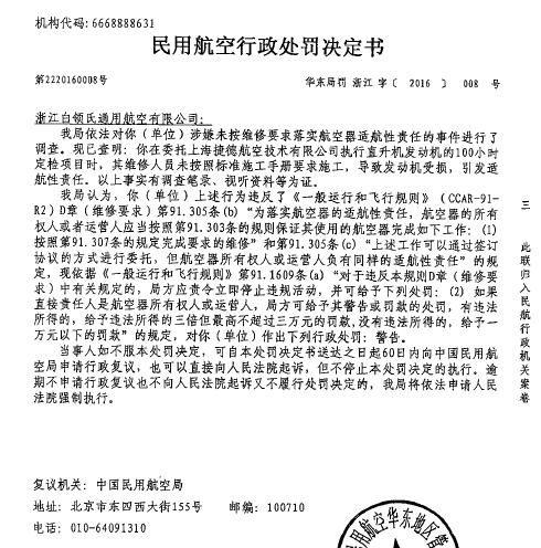 民航华东局发布两份《民用航空行政处罚决定书》 涉事主体被罚