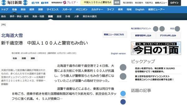 日本铁路公司社长谈中国旅客闹机场:别乱批