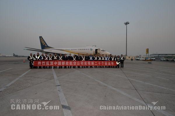圆满收官!中国邮政航空公司实现第20个安全年