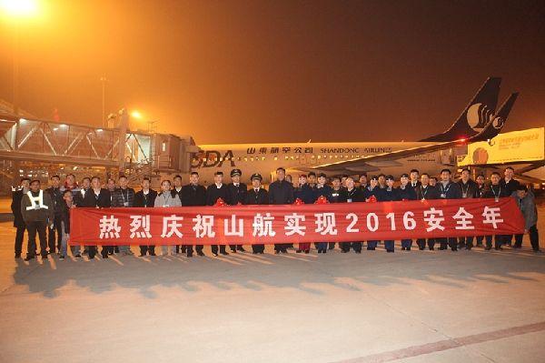2016圆满收官!山东航空顺利实现2016安全年