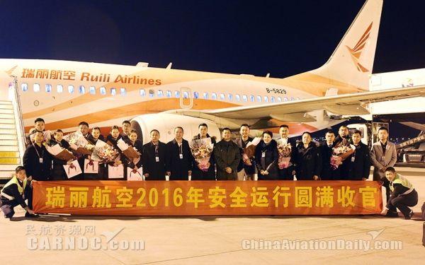 圆满收官,瑞丽航空实现2016安全年