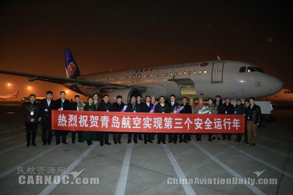 青岛航空实现第三个安全年 承运旅客176万人次