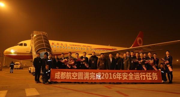 迎新年 成都航空顺利完成2016年生产经营任务
