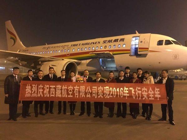 西藏航空实现2016年安全年