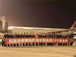 2016苏南硕放机场旅客吞吐量突破555万人次