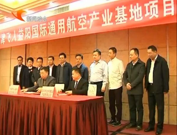 投资36亿 天津飞人国际通航产业基地项目签约