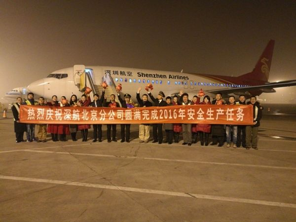 深航北京圆满完成2016年安全生产任务