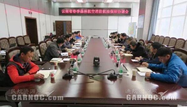靠谱!中国航油全力保障云南春季航空护林