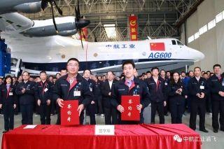 The AG600, serial number 001, was delivered for tests on December 30, 2016.