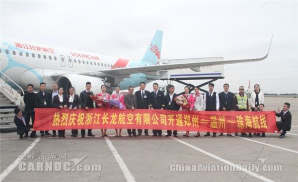 浙江长龙航空新开郑州=温州=珠海独飞航线