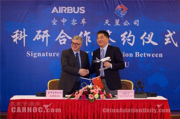 空客携手中国企业共同研发新型航空制造技术