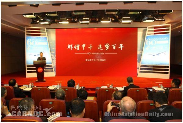 """东航集团举办""""东航发展60年""""座谈会"""