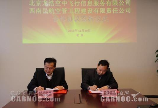 北京龙浩飞行服务携手西南空管共建低空飞行信息服务保障系统