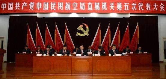 中国民用航空局直属机关第五次代表大会召开-求职指南,简历指南,行业资讯-中国航空英才网-