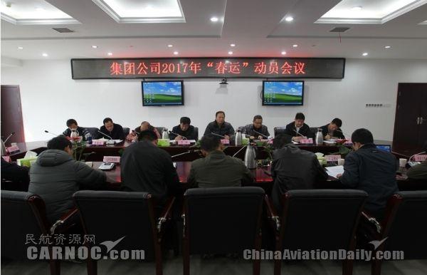 江西机场集团部署2017年春运工作