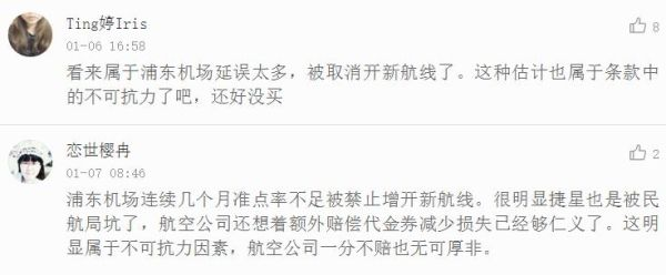捷星日本首条中国内地航线搁浅