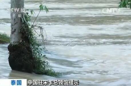 中国驻宋卡总领馆提示:游客应注意泰南洪灾