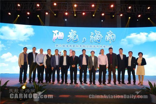 第六届海南夏秋季航空市场推介会举行