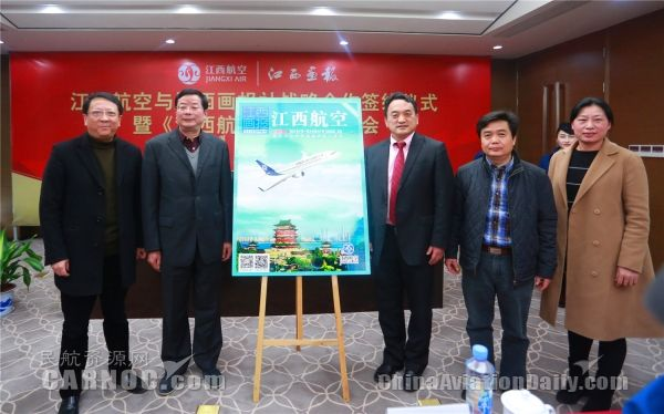 江西省商务厅副厅长李文尧、江西航空有限公司总经理王乐熙揭牌。