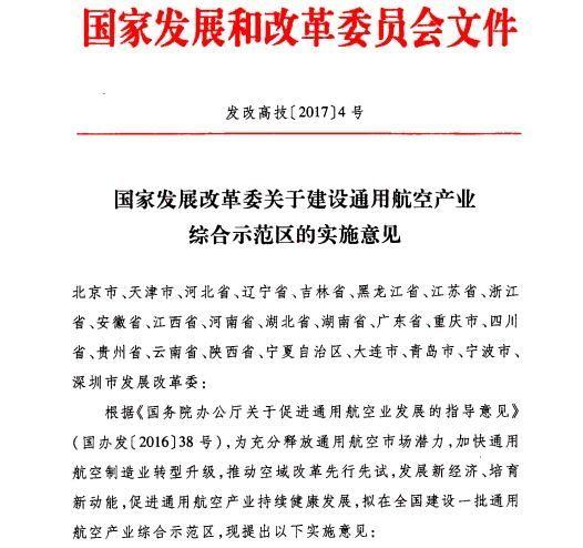 发改委:26城市入选首批通航产业综合示范区