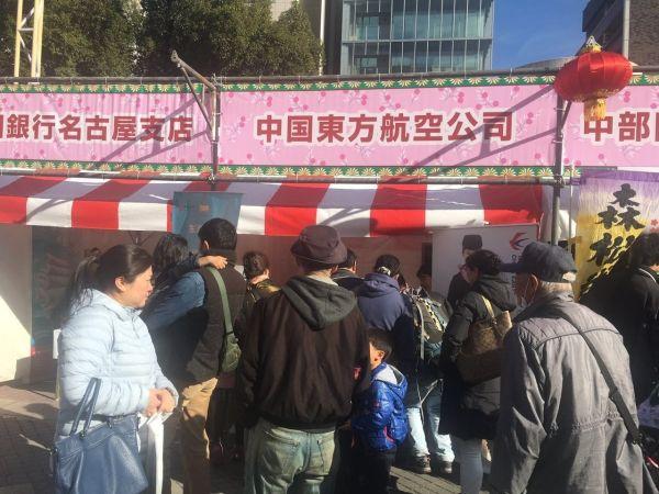东航参展第十一届名古屋中国春节祭