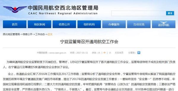 宁夏监管局召开2017年通用航空首次工作会议