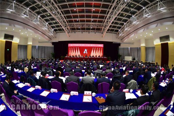 2017民航空管系统工作会议暨安全工作会议召开。民航局空管局供图