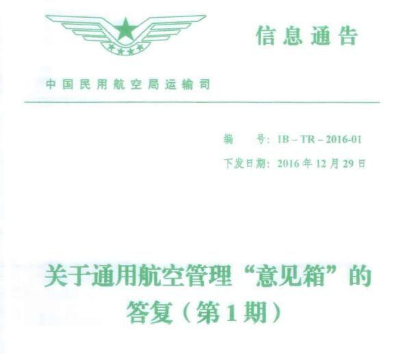 赞!民航局答复26条关于通用航空的咨询和建议