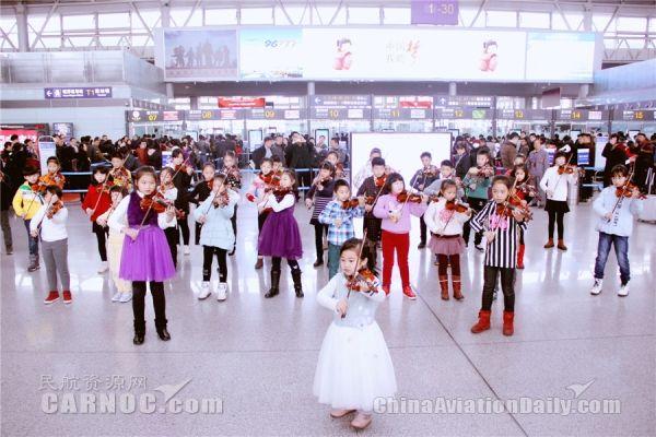 """春运首日,这家机场上演一场小提琴""""音乐会"""""""