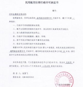 东北局注销沈阳金鹰航空俱乐部通航经营许可证