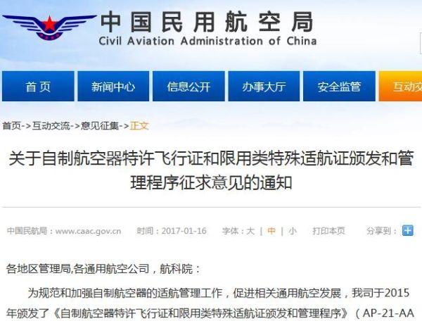 民航局就自制航空器特许飞行证等征求意见