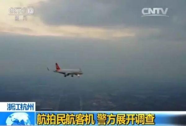"""男子""""黑飞""""无人机直逼客机 当时到底咋想的?"""