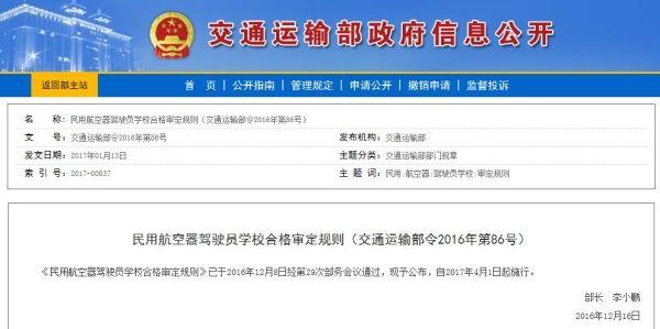 《民用航空器驾驶员学校合格审定规则》正式发布