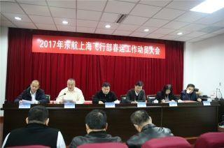 东航上海飞行部召开2017年春运工作动员会