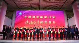 天津机场滨海之星颁奖典礼顺利举行
