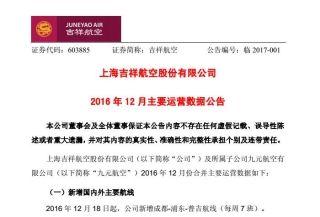 吉祥航空发布2016年12月主要运营数据