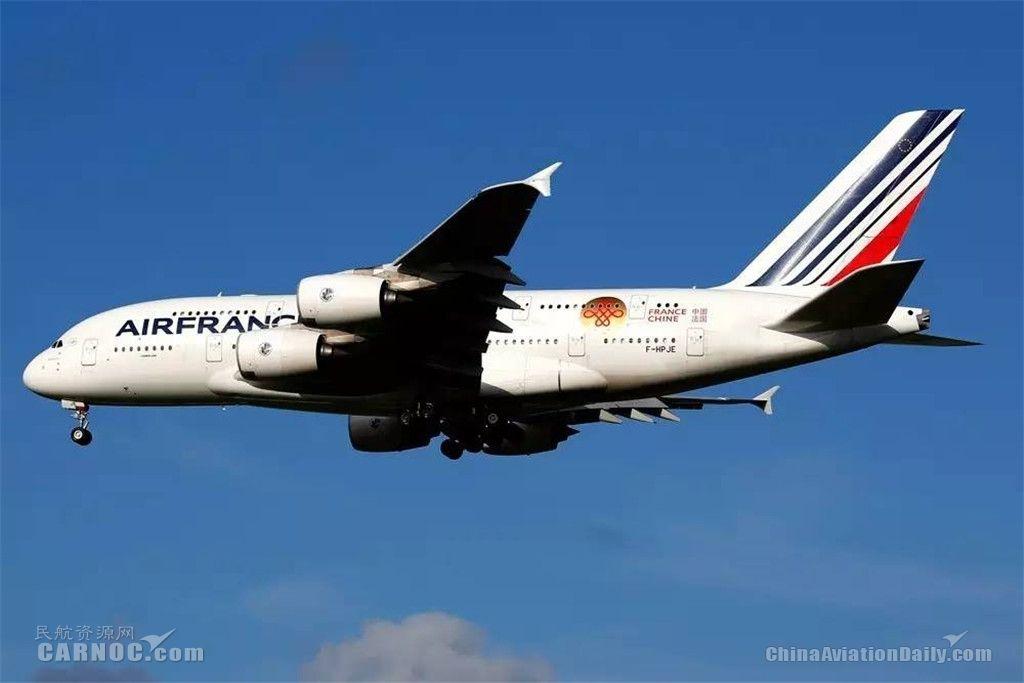 民航早报:法航退役首架A380客机