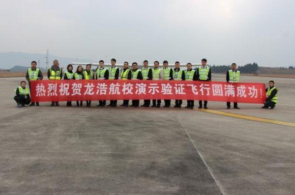 四川龙浩航校通过CCAR-91部运行合格审定