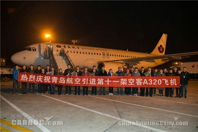 青岛航空接收全新A320飞机 机队规模达11架