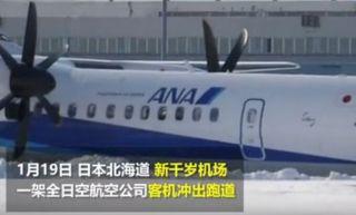 日本机场一架飞机冲出跑道 机长称路面结冰