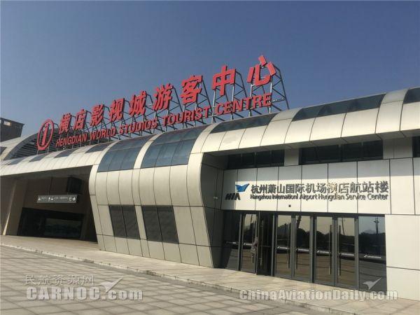 """杭州机场""""横店航站楼""""投入试运营"""