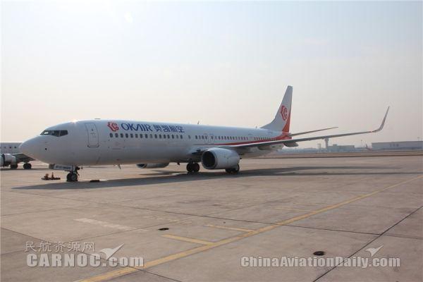 奥凯航空成功引进2017年首架波音飞机